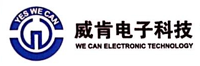 义乌威肯电子科技有限公司 最新采购和商业信息