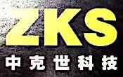 上海中克世电子科技有限公司 最新采购和商业信息