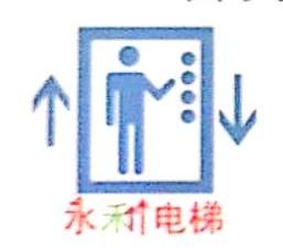 临沂永利电梯有限公司