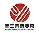 上海迅烨国际贸易有限公司 最新采购和商业信息