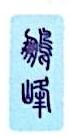 青岛鹏峰建材有限公司 最新采购和商业信息