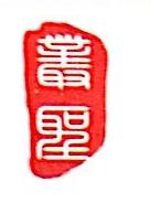 福州丛圣商贸有限公司 最新采购和商业信息
