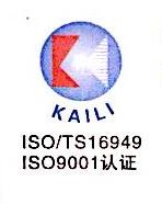 宁波凯利汽车部件制造有限公司 最新采购和商业信息