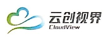 深圳市云创视界科技有限公司 最新采购和商业信息