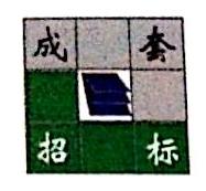 浙江省成套招标代理有限公司