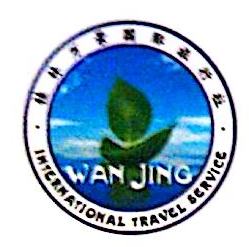 桂林市万景国际旅行社有限责任公司 最新采购和商业信息