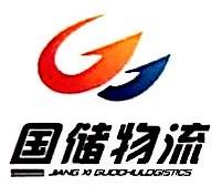 江西国储物流有限公司