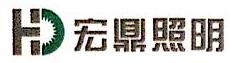 中山市宏鼎照明有限公司 最新采购和商业信息