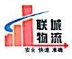 阳江市联城物流有限公司 最新采购和商业信息