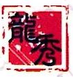 上海龙秀制衣有限公司 最新采购和商业信息