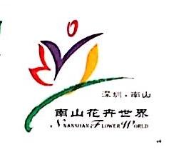 深圳市锦苑花卉园林有限公司 最新采购和商业信息