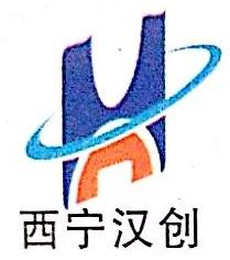 西宁汉创数码科技有限公司 最新采购和商业信息