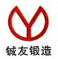 安徽铖友汽车零部件制造有限公司