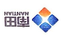 南田(上海)文化发展有限公司 最新采购和商业信息