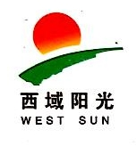 甘肃西域阳光食品有限公司