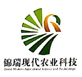 安徽锦瑞现代农业科技有限公司 最新采购和商业信息