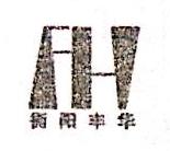 衡阳市丰华水泥制品有限公司 最新采购和商业信息