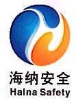 台州海纳安全技术服务有限公司 最新采购和商业信息