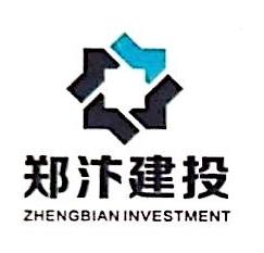 郑州市郑汴开发建设有限公司