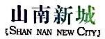 淮南市山南开发建设有限责任公司