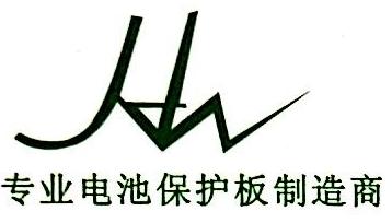 深圳市宏威创电子有限公司
