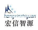 辽宁宏信智源房地产土地评估有限公司 最新采购和商业信息