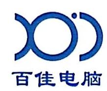 柳江县百佳电脑科技有限公司