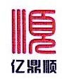 南通亿鼎顺商贸有限公司 最新采购和商业信息