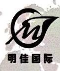 深圳市明佳国际物流有限公司 最新采购和商业信息