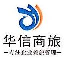 深圳华信国际旅行社有限公司