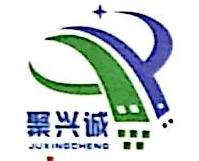 深圳市聚兴诚科技有限公司 最新采购和商业信息