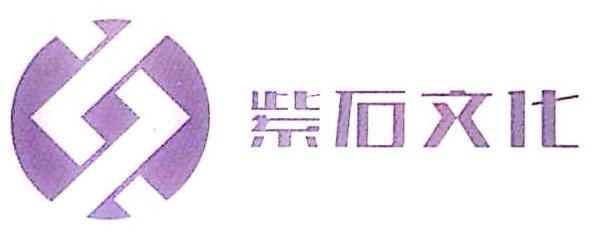 深圳市紫石文化传播有限公司 最新采购和商业信息