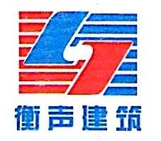 上海衡声建筑有限公司 最新采购和商业信息