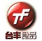 上海台丰食品贸易有限公司