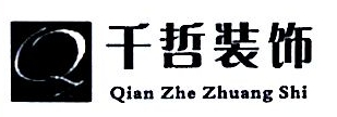 上海千哲装饰工程有限公司
