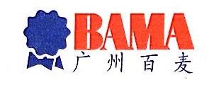广州百麦食品有限公司 最新采购和商业信息