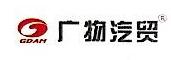 广东物产汽车租赁有限公司 最新采购和商业信息