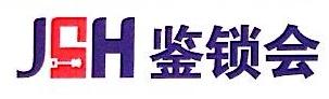 安徽圣协锁具有限公司