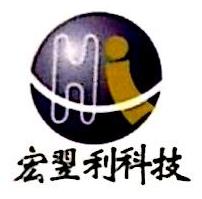 深圳市宏翌利科技有限公司 最新采购和商业信息