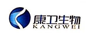 芜湖康卫生物科技有限公司