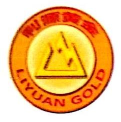 集安市利源黄金有限责任公司 最新采购和商业信息