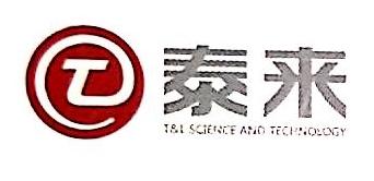 贵溪泰来科技发展有限公司 最新采购和商业信息
