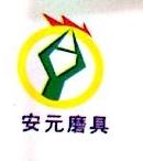 桂林市安元磨料磨具有限公司 最新采购和商业信息