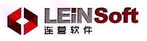 宁波连营软件科技有限公司 最新采购和商业信息