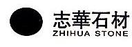 厦门志华进出口贸易有限公司 最新采购和商业信息