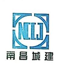 南昌城建集团有限公司 最新采购和商业信息