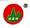 霍山县高峰茶业有限公司 最新采购和商业信息
