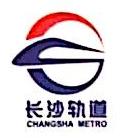长沙市轨道交通集团有限公司