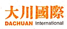 山东大川国际贸易有限公司 最新采购和商业信息