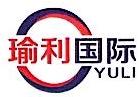 瑜利国际贸易(上海)有限公司